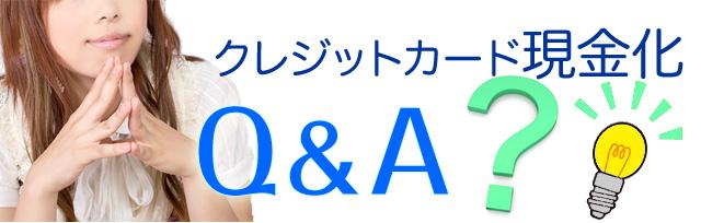 クレジットカード現金化!Q&A